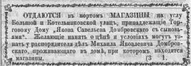 ИГВ. 1879-074. 05 дек. Стр.3.