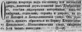 ИГВ. 1885-027, 03 июля. Стр.14.