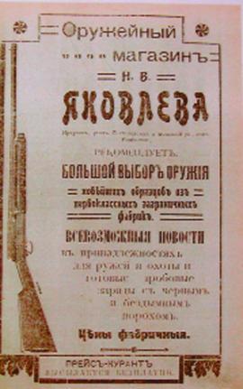 Реклама магазина Н.В. Яковлева в иркутской газете
