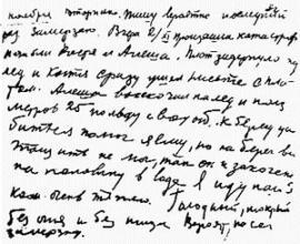 Последняя страница из дневника Кошурникова