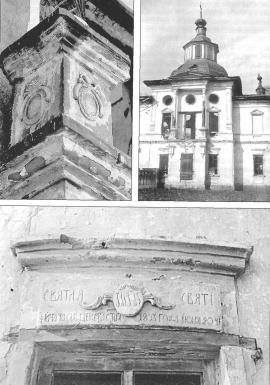 Фрагменты церкви Казанской Иконы Божией Матери. Фото кон. 1980-х гг.