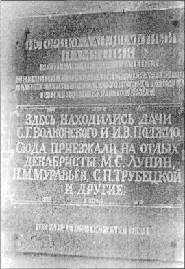 Памятная доска на месте дач декабристов С.Г. Волконского и И.В. Поджио. Фото С. Медведева. 1993 г.