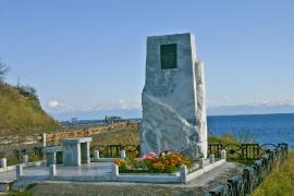 Камень- символ (Вампилов Александр Валентинович)