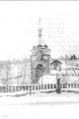 Каменная часовня. Фото нач. XX в. ГАИО