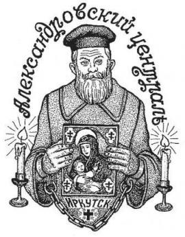 Каторжник Александровского централа Иркутской губернии в кандалах с иконой Божией Матери в руках и со свечами - татуировки потомственного вора в законе с дореволюционным стажем по кличке Голова (от фамилии Головин). Эта памятная татуировка была когда-то сделана на груди его отца-каторжника, а впоследствии, в тридцатые годы, воспроизведена на груди Головы зеком-художником в одном из колымских лагерей в память об отце
