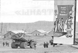 Первые дома строителей Усть-Илима в Невоне. Фото Э. Брюханенко. 1962 г.