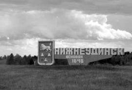 Нижнеудинск - город древний.