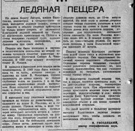 Гвоздецкий Н.А. Ледяная пещера // Вост.-Сиб. Правда, 1949. №210, 23 октября.