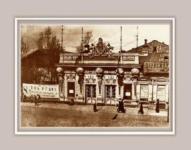 "Кинотеатр ""Гигант"". Фото 1955"