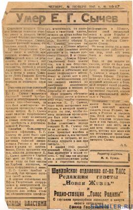 """Некролог в газете """"Новая жизнь"""" (г. Шанхай) от 8 ноября 1945 года. Источник: www.sammler.ru"""