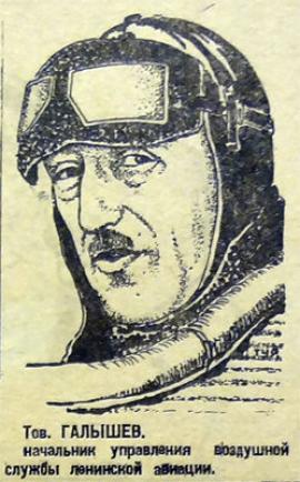 Виктор Галышев, 1935