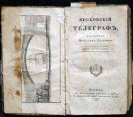 Титульный лист «Московского телеграфа»