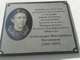 7 августа 2015 состоялось открытие мемориальной доски, установленной на здании Центральной городской библиотеки города Иркутска в честь Александры Потаниной. Фото Алексея Петрова