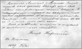 Автограф П.И. Пежемского