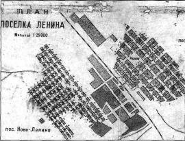 План поселка Ленина. 1940 г.