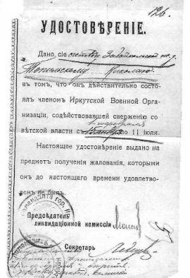 Удостоверение, выданное Н.Топильскому в том, что он содействовал свержению советской власти в Иркутске в 1918 г.