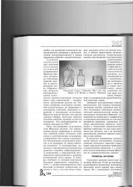 """Стеклянные сосуды с надписями """"Моск. акц. общ. Эрманс и Ко Москва» и «Аптека. Pharmacie»"""