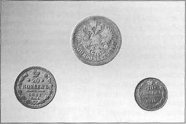 Монеты дореволюционной чеканки