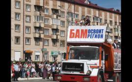 В Северобайкальске на праздник вышел практически весь город. Колонны, как во время советских демонстраций, следовали за тяжелыми машинами «Магирус», работавшими на строительстве БАМа.