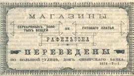 Восточное обозрение. 1896-126. 25 окт. Стр.4