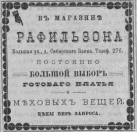 Иркутские губернские ведомости. 1901-136. 22 июня. Стр.4