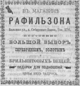Иркутские губернские ведомости. 1901-138. 26 июня. Стр.4