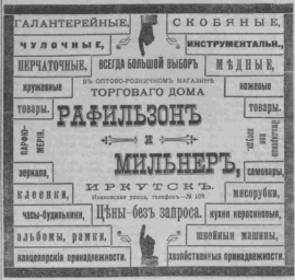 Иркутские губернские ведомости. 1904-3772. 01 июля. Стр.4.