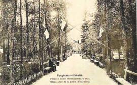 Главная аллея Интендантского сада