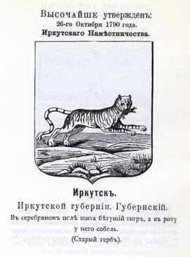 Иркутский герб, 1790