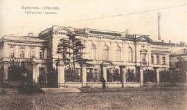 Иркутская мужская гимназия