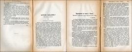 «Остров Сахалин» и реакция чиновников. Русская мысль, 1893, № 12, 1894, № 4.
