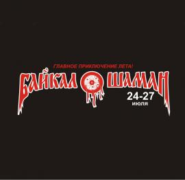 Рок-фестиваль «Байкал-Шаман» начнется 25 июля