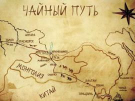 Карта Великого Чайного пути.