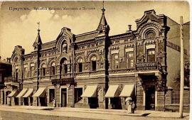 Дом В.М.Посохина на Большой улице