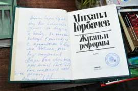 Книга с автографом Михаила Горбачёва