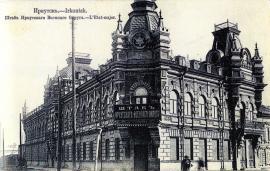 Здание штаба Иркутского военного округа