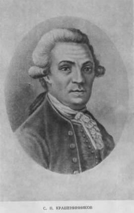 С.П. Крашенинников — исследователь Сибири и Камчатки