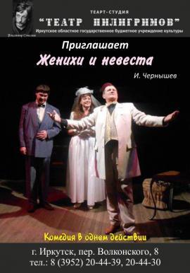 """Комедия """"Женихи и невеста"""" в постановке """"Театра пилигримов"""""""