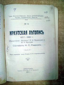 Главный труд Нита Романова