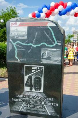 Памятный знак в честь 40-летия БАМа