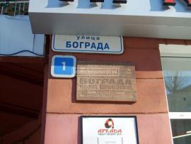 Одна из улиц Иркутска названа в честь Я.Е. Бограда