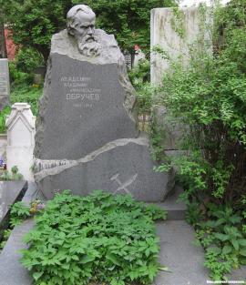 Герой Социалистического Труда, академик Владимир Афанасьевич Обручев прожил долгую плодотворную жизнь