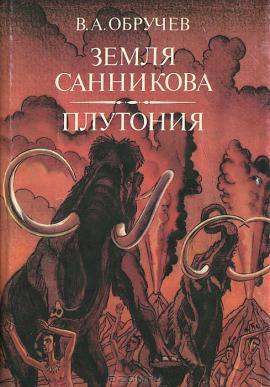 Многим академик Обручев известен в первую очередь как автор популярных повестей