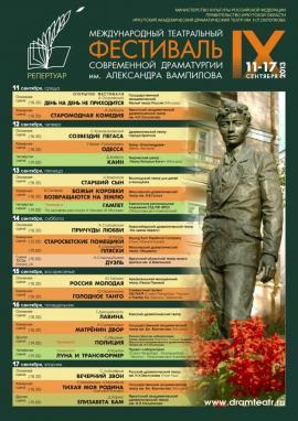 Афиша Международного театрального фестиваля современной драматургии им. Александра Вампилова.