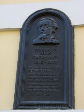 Памятная доска в честь И.С. Полякова, установленная в 1996 в Чите