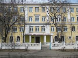 Здание Ангарского педагогического колледжа (г. Ангарск)