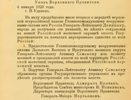 Указ Верховного Правителя Адмирала Колчака от 4 января 1920 года о передаче полномочий генерал-лейтенантам Деникину и Семёнову