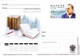 Почтовый коверт с портретом Г. М. Маркова