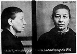 Заключённая Крюкова.