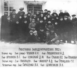 Работники заводоуправления